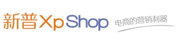 XpShop™是一款专业网上购物系统。你可以借助本网店系统轻松快速搭建功能强大的网上商店和独立网店。XpShop网上购物系统拥有专业的资深开发团队,为您提供及时高效的技术支持和升级服务,您还可以根据自己的业务性质需求对 XpShop™ 进行量身定制,满足你各种需求。